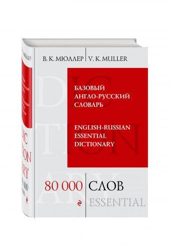 Базовый англо-русский словарь. 80 000 слов Мюллер В.К.