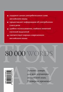 Обложка сзади Базовый англо-русский словарь. 80 000 слов В.К. Мюллер
