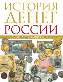Тульев В. - История денег России с X века до наших дней обложка книги