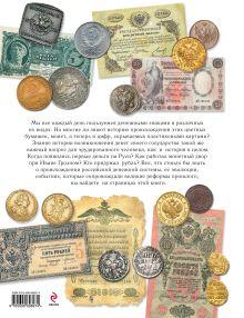 Обложка сзади История денег России с X века до наших дней Владимир Тульев