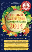 Лунный календарь садовода-огородника 2014
