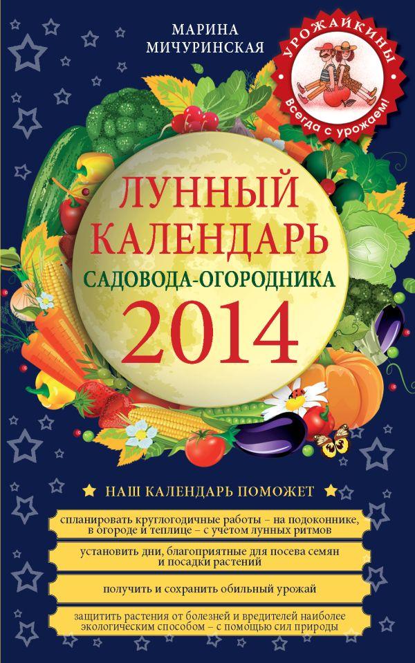 Лунный календарь садовода-огородника 2014 Мичуринская М.