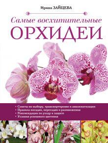 Зайцева И. - Самые восхитительные орхидеи (Роскошный сад) обложка книги