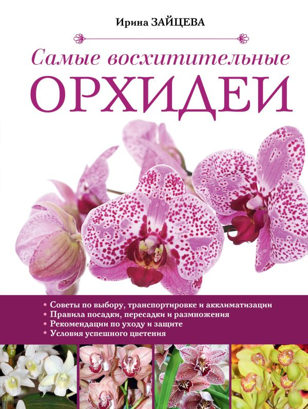 Самые восхитительные орхидеи (Роскошный сад) Зайцева И.
