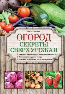 Городец О.В. - Огород. Секреты сверхурожая обложка книги