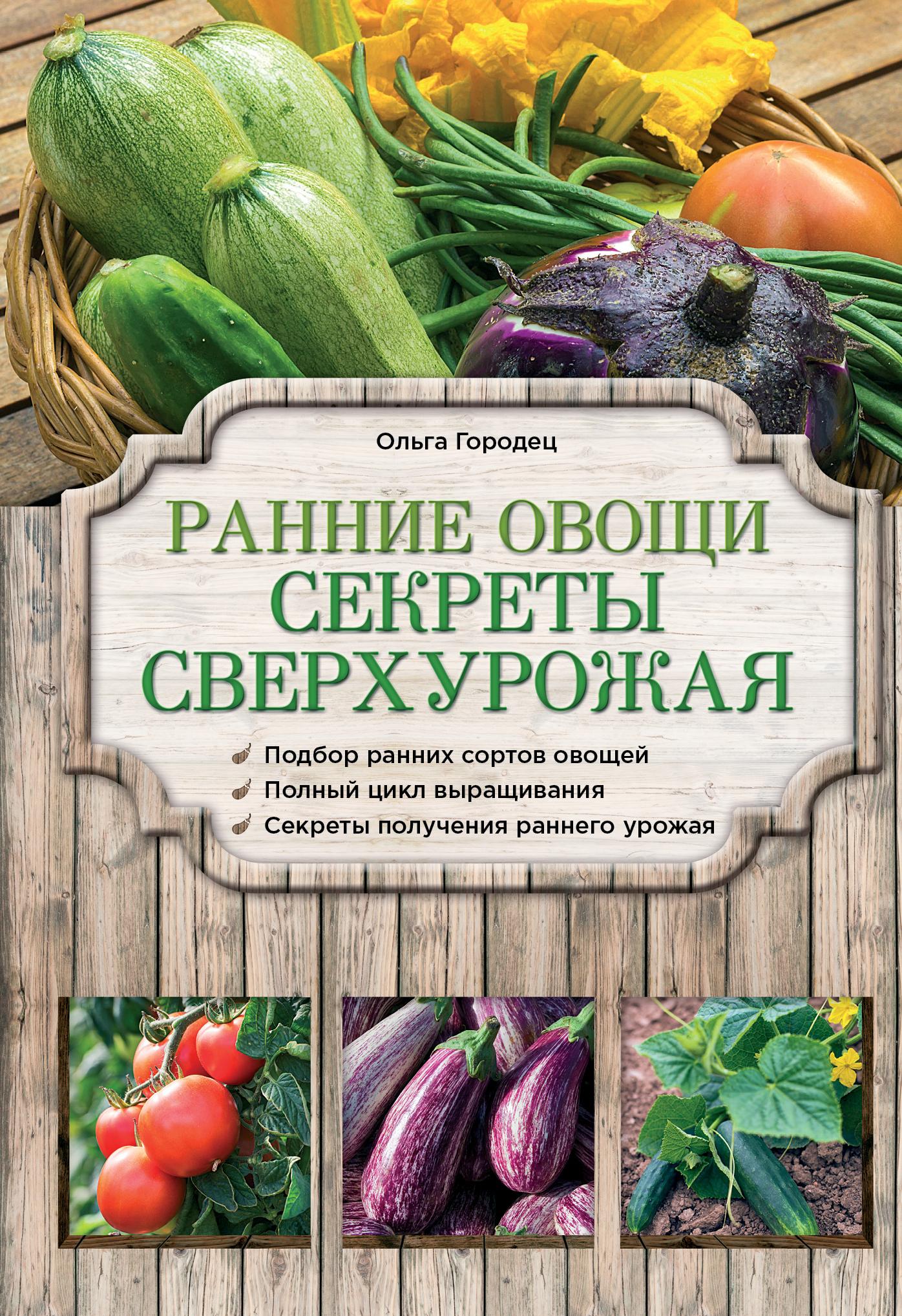 Ранние овощи. Секреты сверхурожая ( Городец О.В.  )