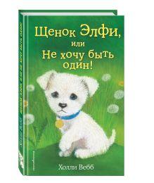 Вебб Х. - Щенок Элфи, или Не хочу быть один! обложка книги