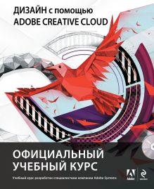 - Дизайн с помощью Adobe Creative Cloud. Официальный учебный курс (+DVD) обложка книги