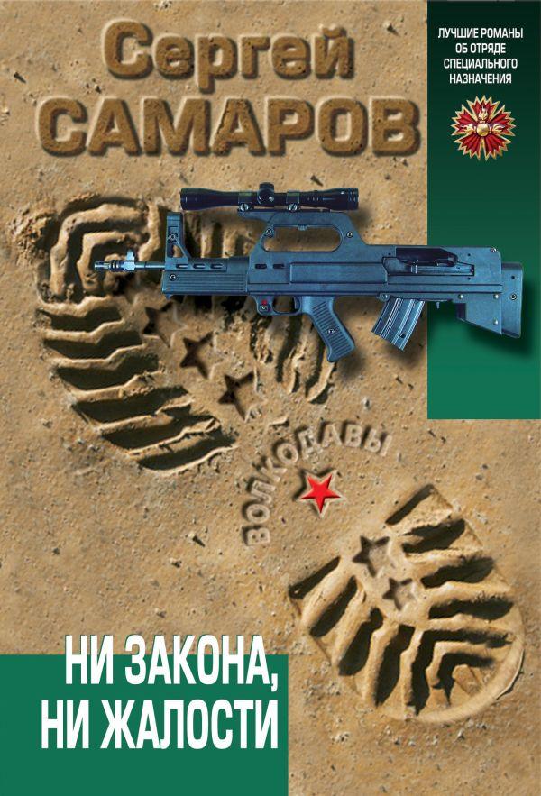 Ни закона, ни жалости Самаров С.В.