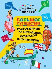 Жемерова А.Г. - Большое путешествие. Разговорник на английском, испанском и итальянском обложка книги