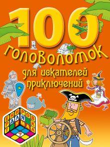 - 7+ 100 головоломок для искателей приключений обложка книги