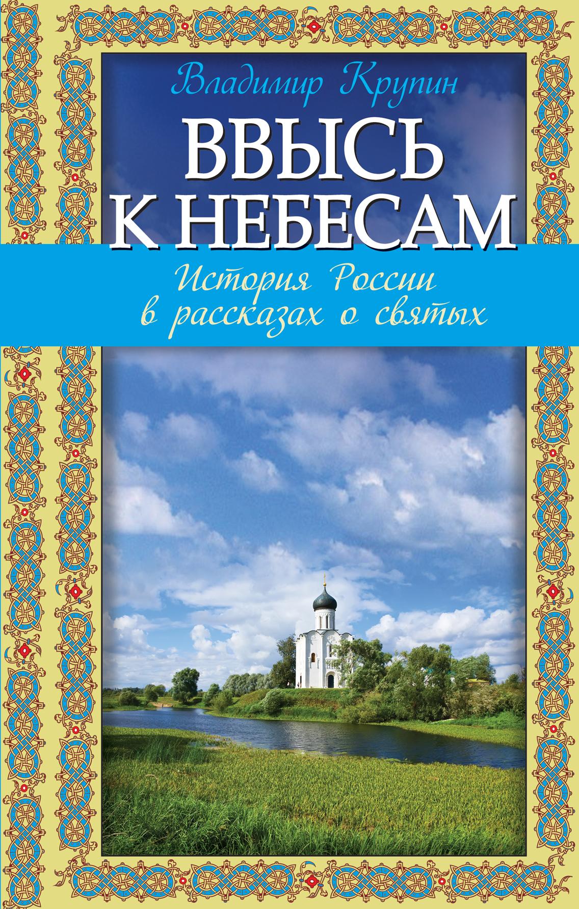 Ввысь к небесам: История России в рассказах о святых