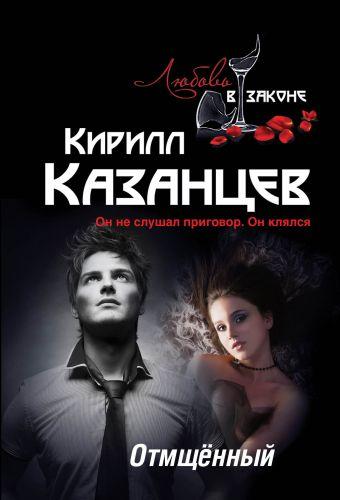 Отмщённый Казанцев К.