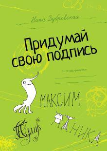 Дубровская Н. - Придумай свою подпись обложка книги