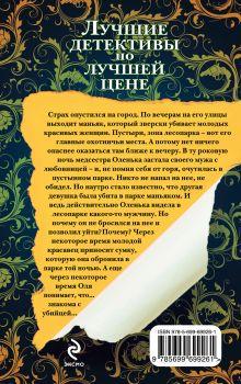 Обложка сзади Список нежных жертв Лариса Соболева