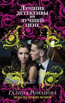 Романова Г.В. - Мода на чужих мужей обложка книги
