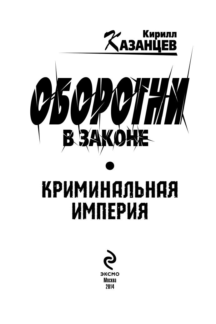 КАЗАНЦЕВ КИРИЛЛ ДОКАЗАТЕЛЬСТВО ЧЕСТИ СКАЧАТЬ БЕСПЛАТНО