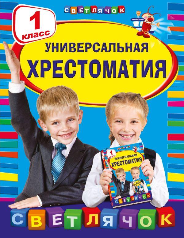 Читаем русские легенды для детей