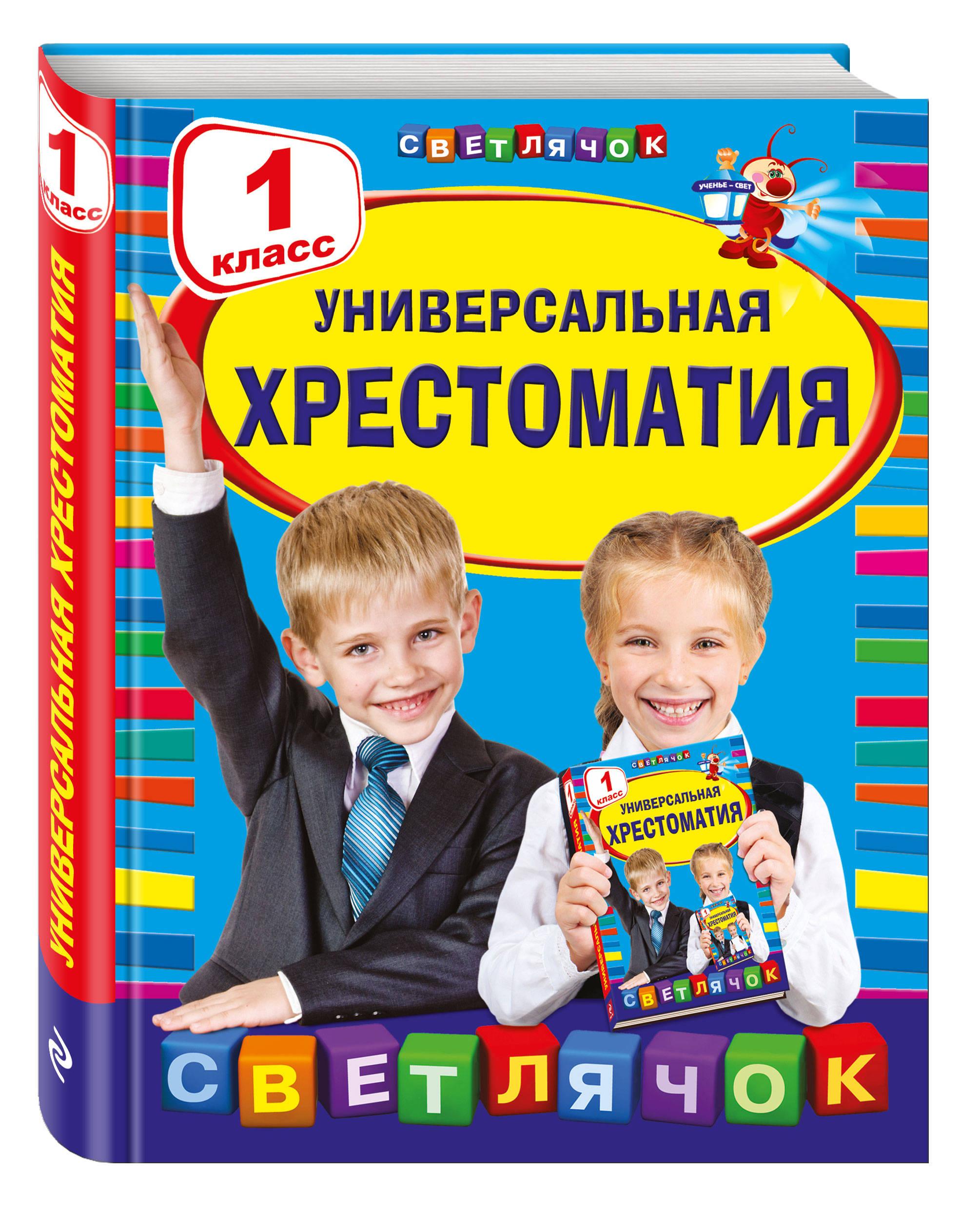 Универсальная хрестоматия: 1 класс ( Чуковский К.И., Осеева В. А., Артюхова Н.М.  )