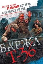 Орлов А.Ю. - Баржа Т-36. Пятьдесят дней смертельного дрейфа обложка книги