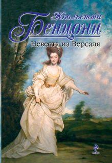 Бенцони Ж. - Невеста из Версаля обложка книги