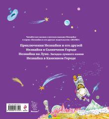 Обложка сзади Незнайка на Луне. Знайка спешит на помощь (ил. О. Зобниной) + Подарок от Незнайки