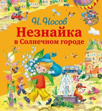 Приключения Незнайки и его друзей (ил. О. Зобниной) + Подарок от Незнайки Носов Н.Н.