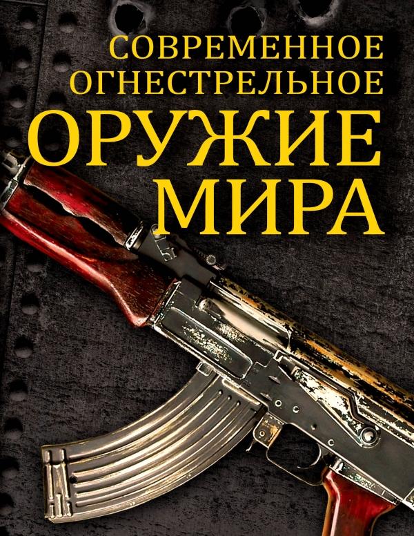 Огнестрельное оружие мира книга скачать