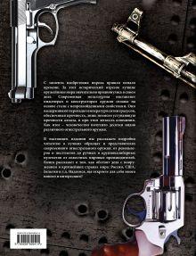 Обложка сзади Современное огнестрельное оружие мира Вячеслав Волков