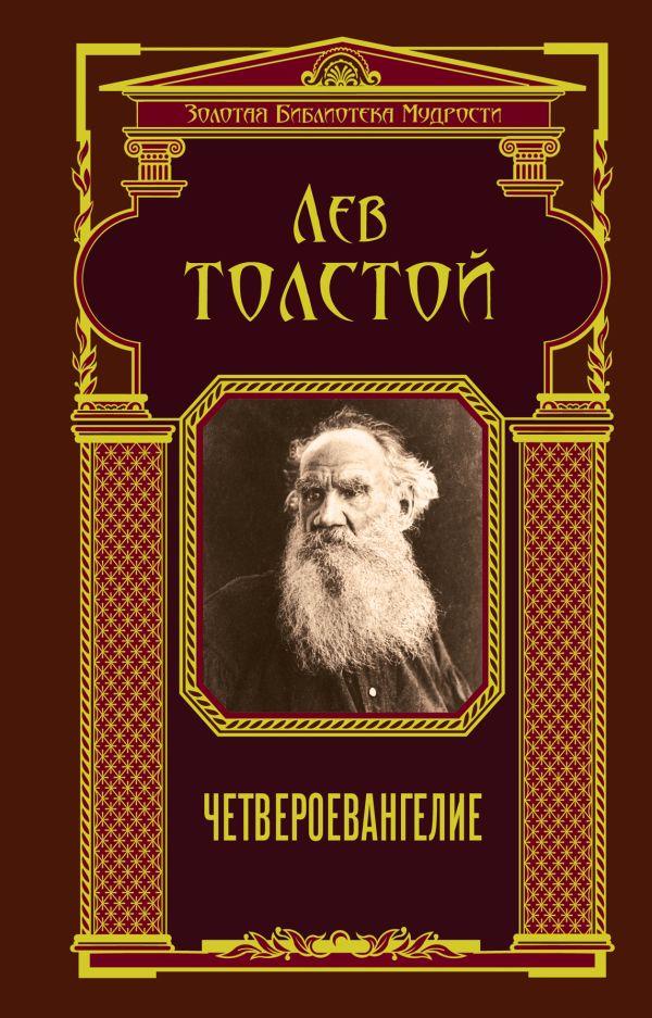 Четвероевангелие (ЗБМ) Толстой Л.Н.