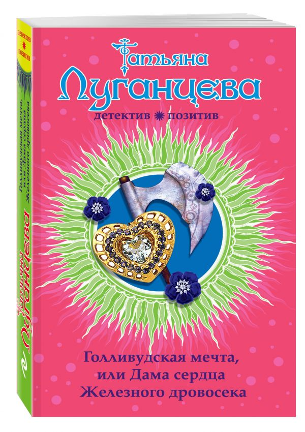 Голливудская мечта, или Дама сердца Железного дровосека Луганцева Т.И.