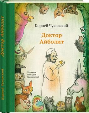 Доктор Айболит. Чуковский К.И. Чуковский К.И.