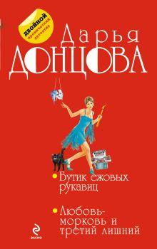 Донцова Д.А. - Бутик ежовых рукавиц. Любовь-морковь и третий лишний обложка книги