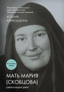 Обложка Мать Мария (Скобцова). Святая наших дней К.И. Кривошеина