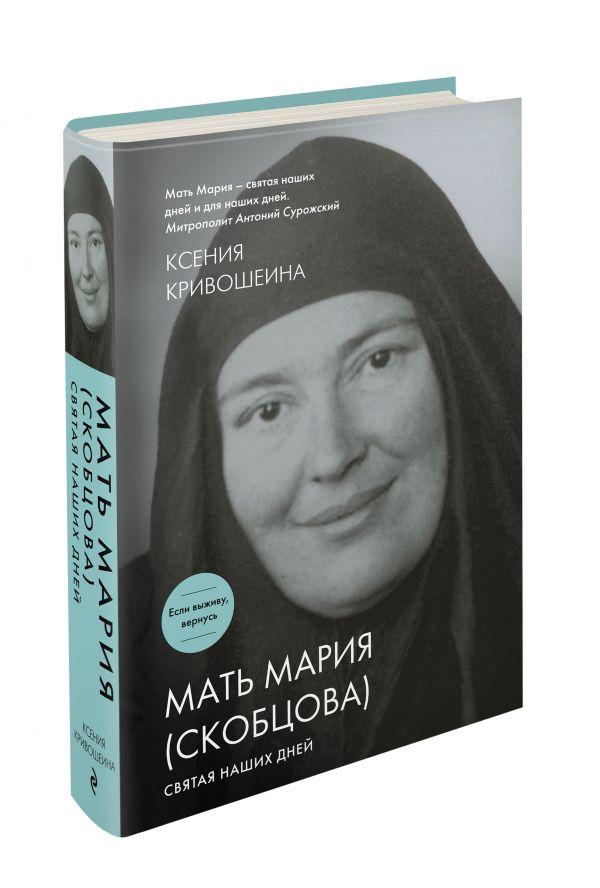 Мать Мария (Скобцова). Святая наших дней Кривошеина К.И.