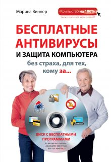Виннер М. - Бесплатные антивирусы и защита компьютера без страха для тех, кому за... (+DVD) обложка книги
