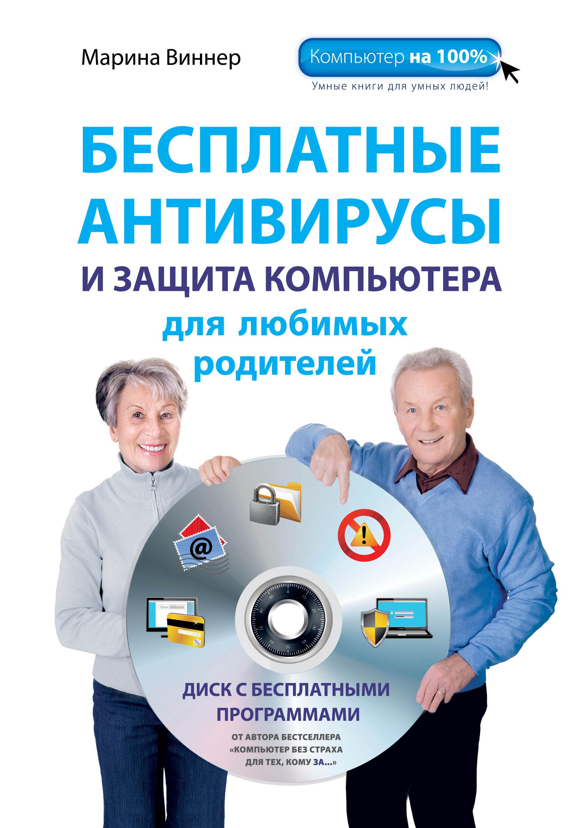 Виннер М. Бесплатные антивирусы и защита компьютера для любимых родителей (+DVD)