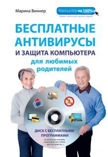 Виннер М. - Бесплатные антивирусы и защита компьютера для любимых родителей (+DVD) обложка книги