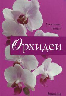 Зайцев А.М. - Орхидеи обложка книги