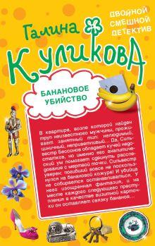 Куликова Г.М. - Банановое убийство. Клубничное убийство обложка книги