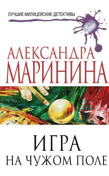 Маринина А. - Игра на чужом поле обложка книги