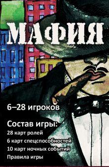 - Мафия (набор карточек в картонной коробке) обложка книги
