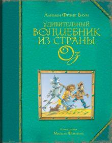 Удивительный волшебник из страны Оз (ил. М. Формана) обложка книги