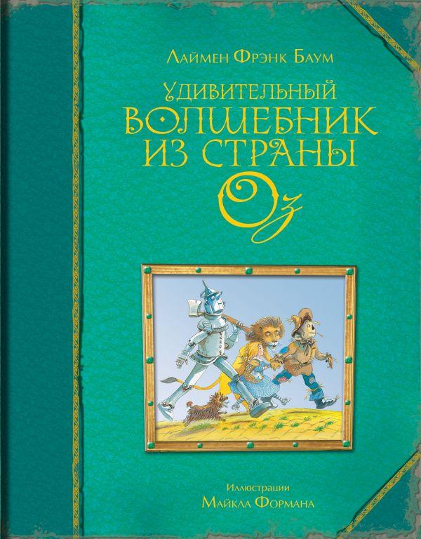Удивительный волшебник из страны Оз (ил. М. Формана) Баум Л.Ф.