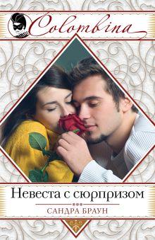 Браун С. - Невеста с сюрпризом обложка книги