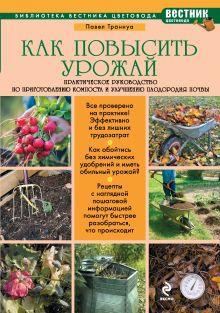 Траннуа П.Ф. - Как повысить урожай: Практическое руководство по приготовлению компоста и улучшению плодородия почвы обложка книги