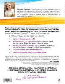 Обложка сзади Бодифлекс для лица и тела (подарочное издание) Марина Корпан