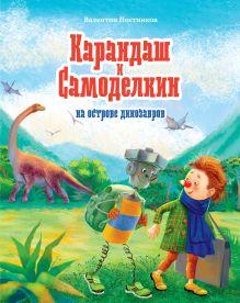 Постников В. - Карандаш и Самоделкин на острове динозавров обложка книги