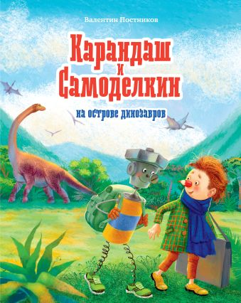 Карандаш и Самоделкин на острове динозавров Постников В.