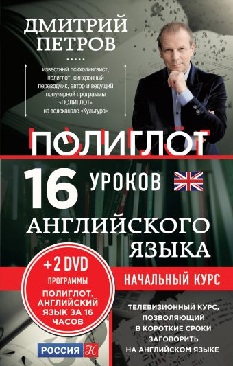 """16 уроков Английского языка. Начальный курс + 2 DVD """"Английский язык за 16 часов"""" Петров Д.Ю."""